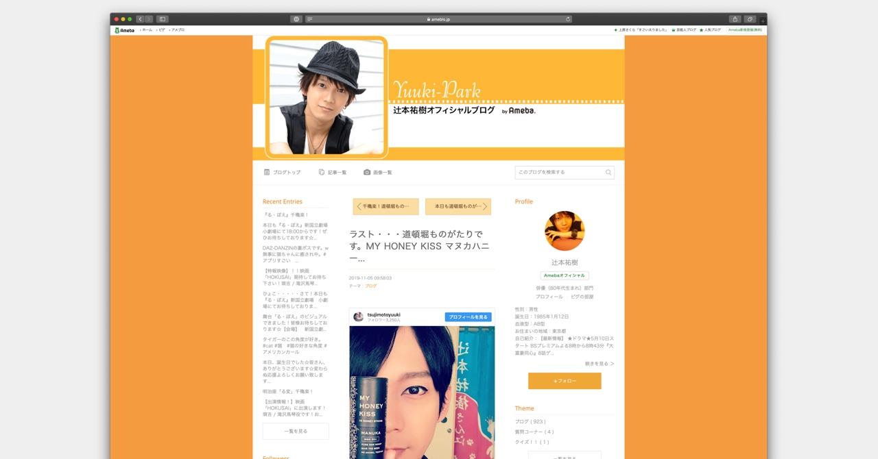 辻本祐樹さまのブログ・Instagramにてご紹介いただきました
