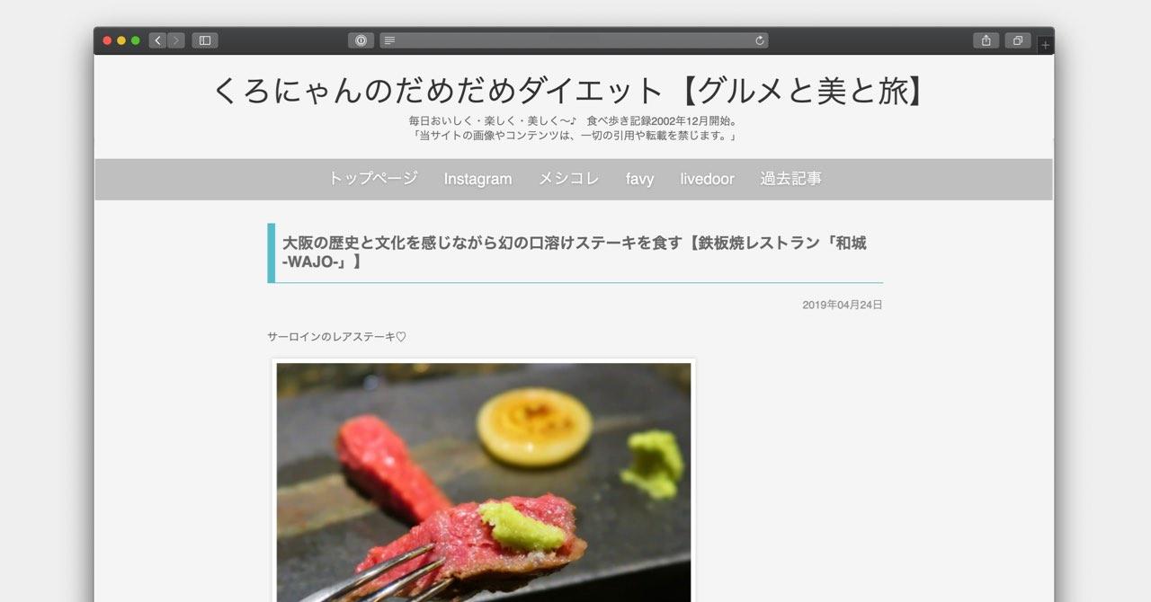 セントレジスホテル大阪 和城(WAJO)のMYHONEY KISS をご紹介いただきました