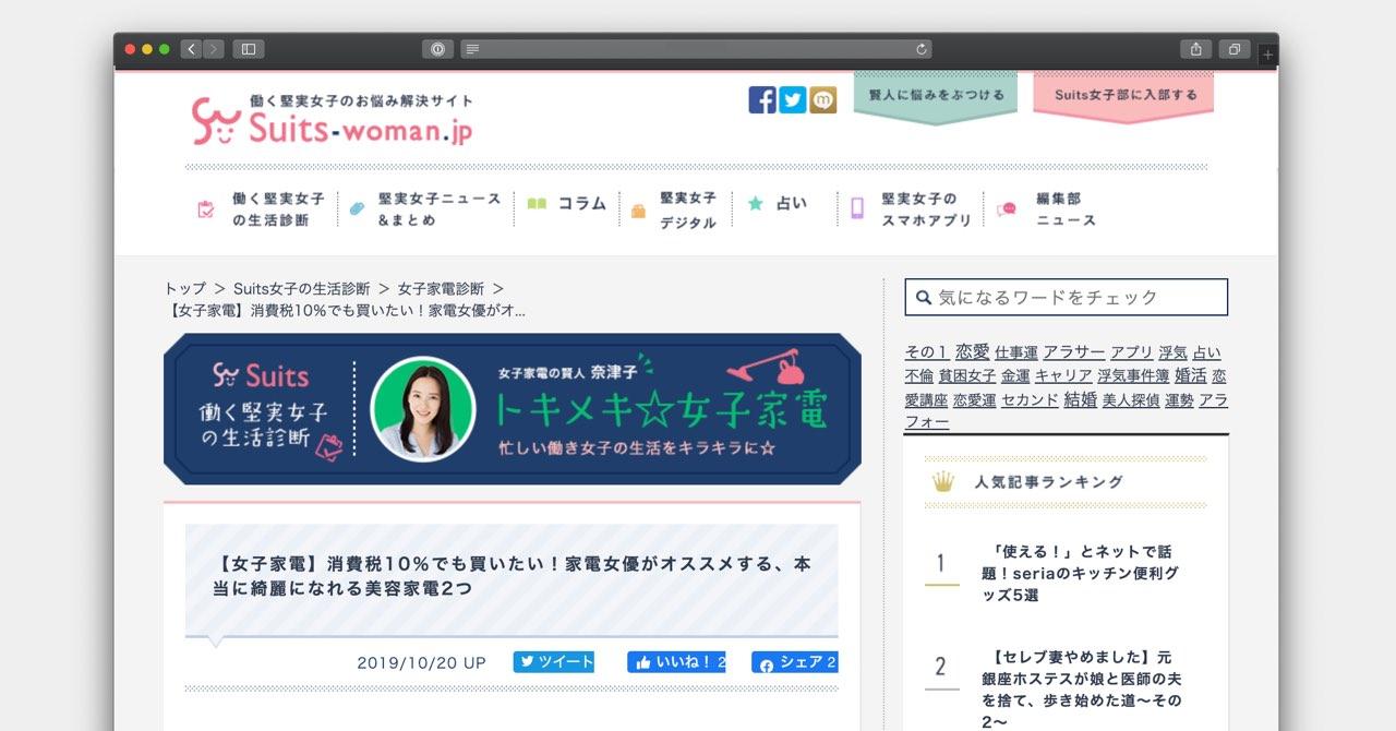 家電女優 奈津子さまのブログにてご紹介いただきました