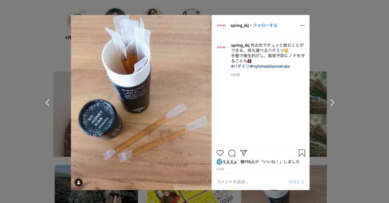 雑誌『SPRiNG』公式 Instagram にて紹介されました