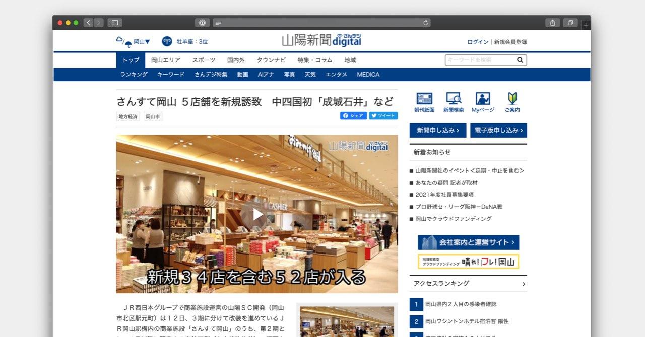 山陽新聞デジタルに「さんすて岡山」への出店を紹介していただきました