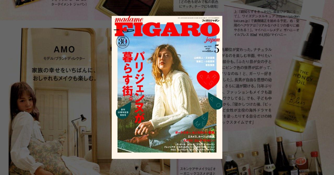 フィガロジャポン 2020年5月号(創刊30周年記念特別号) に掲載されました
