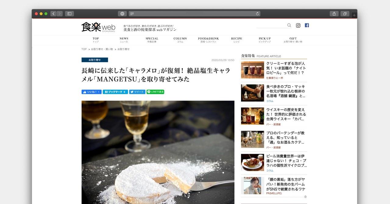 食楽web にBOUDDICA HONEY JEWELRY が掲載されました