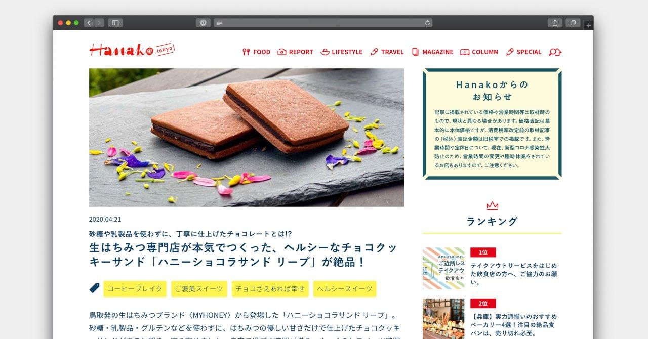 Hanako.tokyo(株式会社マガジンハウス)にハニーショコラサンド LEAP(リープ)をご紹介いただきました