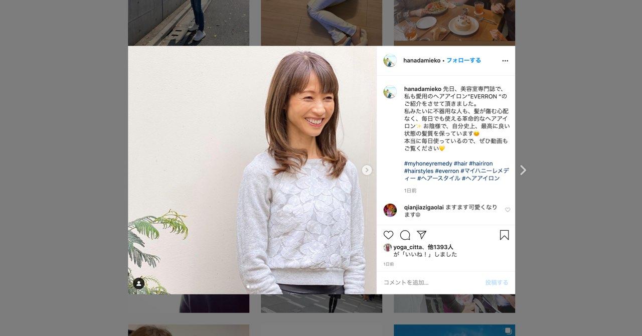 花田美恵子さまのInstagramにてご紹介いただきました