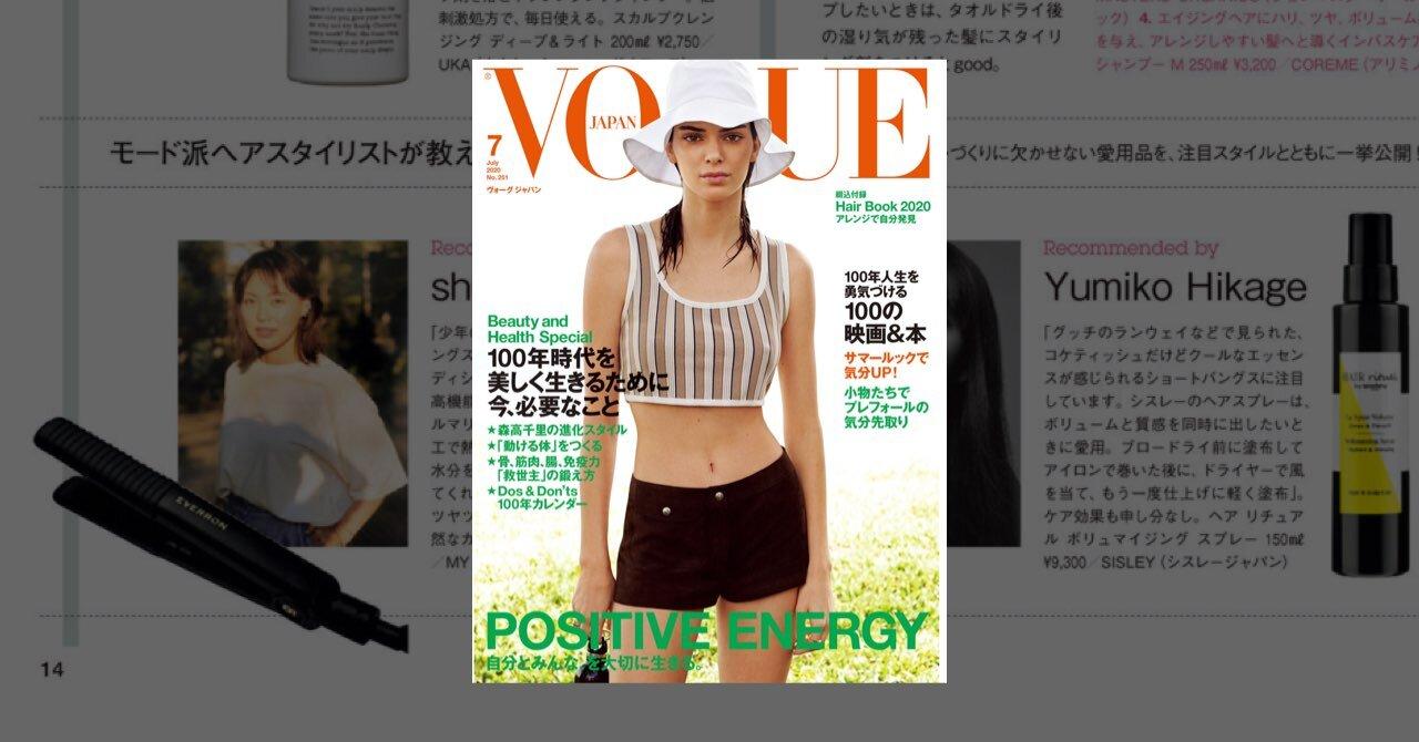 VOGUE JAPAN 2020年7月号 Hair Book 2020に掲載されました