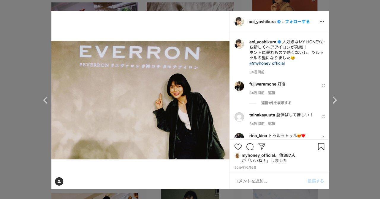 吉倉あおいさまがEVERRON(エヴァロン)発表会に来てくださいました
