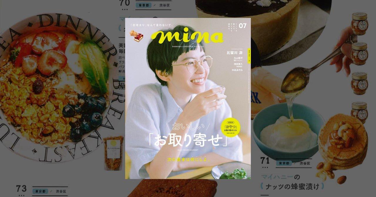 mina(夕星社) 2020年7月号に掲載されました