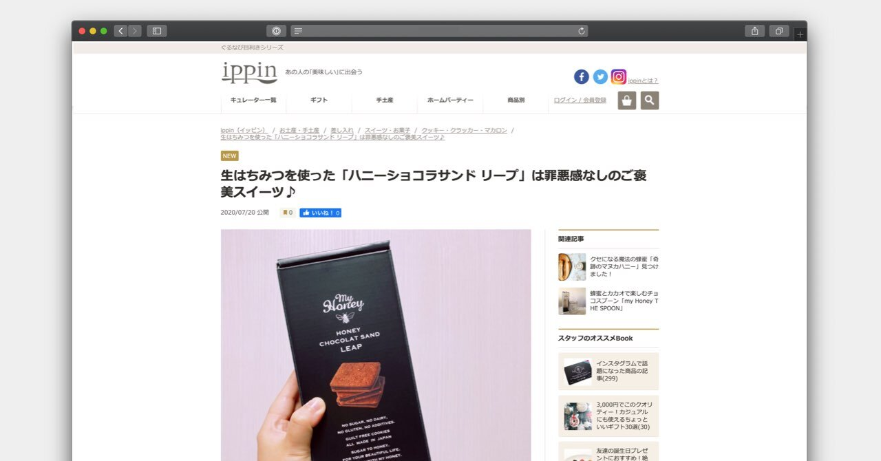 ippin(イッピン)にてLEAPを紹介していただきました