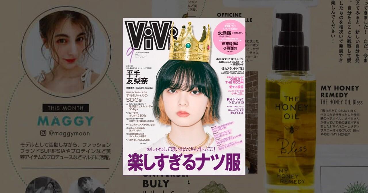 ViVi9月号(講談社) に掲載されました