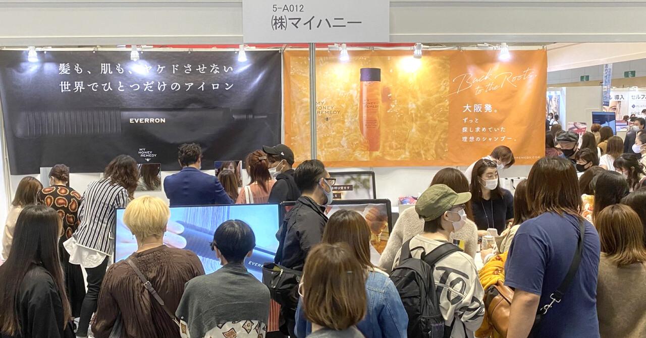 Beautyworld JAPAN にて盛況をいただいております